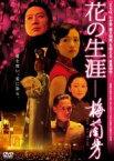 【中古】DVD▼花の生涯 梅蘭芳▽レンタル落ち