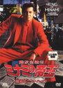 【中古】DVD▼難波金融伝 ミナミの帝王 No.24 嘆きのニューハーフ▽レンタル落ち【極道】