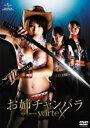 【中古】DVD▼お姉チャンバラ THE MOVIE vorteX▽レンタル落ち