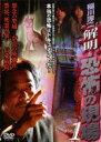 【バーゲン】【中古】DVD▼稲川淳二 解明・恐怖の現場 1▽レンタル落ち