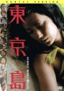 【中古】DVD▼東京島▽レンタル落ち