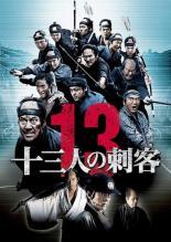 【中古】DVD▼十三人の刺客▽レンタル落ち【東宝】【日本アカデミー賞】