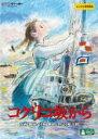 楽天DVDZAKUZAKU【バーゲン】【中古】DVD▼コクリコ坂から▽レンタル落ち【ディズニー】