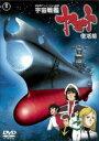【中古】DVD▼宇宙戦艦ヤマト 復活篇▽レンタル落ち【東宝】