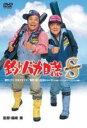【中古】DVD▼釣りバカ日誌 スペシャル▽レンタル落ち