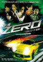 【バーゲン】【中古】DVD▼走り屋 ZERO ストリート伝説▽レンタル落ち
