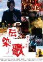 【中古】DVD▼伝染歌▽レンタル落ち【ホラー】