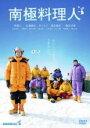 【中古】DVD▼南極料理人▽レンタル落ち