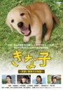 【中古】DVD▼きな子 見習い警察犬の物語▽レンタル落ち
