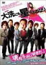 【中古】DVD▼大洗にも星はふるなり▽レンタル落ち