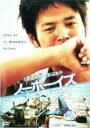 楽天DVDZAKUZAKU【バーゲン】【中古】DVD▼ノーボーイズ ノークライ▽レンタル落ち