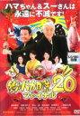 【中古】DVD▼釣りバカ日誌 20 ファイナル▽レンタル落ち