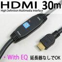 イコライザー(延長機能)付き HDMIケーブル 30m AWG24 デジタルフルハイビジョン(1920x1080p)伝送 ラインナップは20m,30m【10P2...