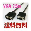 ディスプレイ ケーブル 15m アナログRGBケーブル VGAケーブル高画質 ラインナップは1.8m,5m,10m,15m,20m【10P28Sep16】【10...