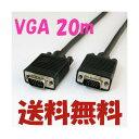 ディスプレイ ケーブル 20m アナログRGBケーブル VGAケーブル高画質 ラインナップは1.8m,5m,10m,15m,20m【10P28Sep16】【10...
