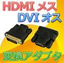 【DM便 5個までOK】 HDMI メス - DVI オス 変換 アダプタ 【10P03Dec16】