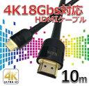 4K18Gbps対応High Speed HDMIケーブル ...