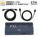 4K@60(4:4:4)HDMI17m 延長セットNAPA 4K HDMI ケーブル12m+NAPA 4K HDMIケーブル5m+延長器US...