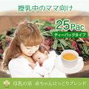 母乳の泉 赤ちゃんニッコリブレンド 25ティーバッグ 便利なティーバッグのハーブティー。 検索KW:母乳 ハーブティー 完全母乳 母乳実..