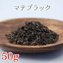 水, 飲料 - マテブラック 50g(マテ茶)シングルハーブ