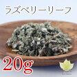 ラズベリーリーフティー シングルハーブ 20g(安産のお茶。産後にもお勧めのマタニティハーブ)