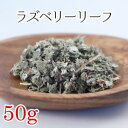 ラズベリーリーフ 50g ラズベリーリーフティー シングルハーブ(安産のお茶。産後にもお勧めのマタニティハーブ)