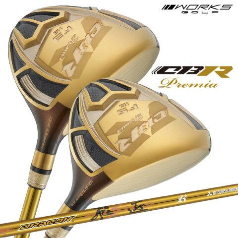 CBRプレミア オーバーシーズリミテッド フェアウェイウッド 2本セット(#3#5) 海外限定モデル ゴールドドラコン飛匠 ゴルフクラブセット WORKS GOLF ワークスゴルフ