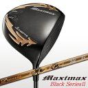 【ルール適合】マキシマックス ブラックシリーズII プレミア飛匠極シャフト仕様 ワークスゴルフ WORKS GOLF 飛距離 飛ぶ ゴルフドライバー ドラコン