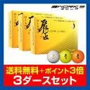 飛匠 YELLOW LABEL 3ダース(12球×3)ゴルフボール イエローラベル WORKS GOLF(ワークスゴルフ)飛距離 飛ぶゴルフボール 激飛び公認球 ドラコン