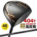 超高反発 ドライバー ゴルフ クラブ マキシマックスブラックプレミアリミテッドMAX1.7 ノーマルシャフト仕様 WORKS GOLF ワークスゴルフ
