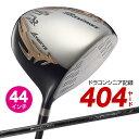 ゴルフ クラブ ドライバー メンズ 44インチ ルール適合 マキシマックス リミテッド2 標準カーボンシャフト仕様 ゴルフクラブ ワークスゴルフ 短尺