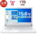 【10/25(日)24時間限定!最大8,000ポイント★エントリー 楽天カード決済で】【10月末頃〜11月上旬頃】【売れ筋商品】dynabook CZ45/LW(W6CZ45CLWB)(Windows 10/Officeなし/15.6型ワイドFHD 広視野角 /Core i5-8250U /DVDスーパーマルチ/1TB HDD/リュクスホワイト)