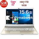 【4月上旬頃】【売れ筋商品】dynabook AZ65/KG(PAZ65KG-BNF)(Windows 10/Officeなし/15.6型ワイド FHD 広視野角 /Core i7-8565U /ブルーレイ/1TB HDD + 16GB インテル Optane メモリー/サテンゴールド)