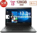 【当店ポイント3倍】【売れ筋商品】dynabook SZ73/NB(PSZ73NB-NHB)(Windows 10 Pro/Office Home Business 2019/13.3型FHD 高輝度 高色純度 広視野角 /Core i3-7020U /128GB SSD /ブラック)