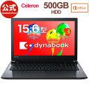 【売れ筋商品】dynabook AZ25/GB(PAZ25GB-SDJ)(Windows 10/Office Personal 2019/15.6型 HD /Celeron 3867U/DVDスーパーマルチ/500GB/プレシャスブラック)