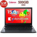 【売れ筋商品】dynabook AZ25/GB(PAZ25GB-SNJ)(Windows 10/Officeなし/15.6型 HD /Celeron 3867U/DVDスーパーマルチ/500GB/プレシャスブラック)