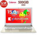 【10月末〜11月初旬】【売れ筋商品】dynabook AZ25/GG(PAZ25GG-SNJ)(Windows 10/Officeなし/15.6型 HD /Celeron 3867U/DVDスーパーマルチ/500GB/サテンゴールド)