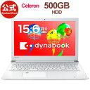 東芝 dynabook AZ25/GW(PAZ25GW-SNJ)(Windows 10/Officeなし/15.6型 HD /Celeron 3867U/DVDスーパーマルチ/500GB/リュクスホワイト)