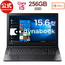 【当店ポイント3倍】【売れ筋商品】東芝 dynabook AZ35/MBSD(PAZ35MB-SEE)(Windows 10/Office Home & Business 2019/15.6型 HD /Core i5-8250U /DVDスーパーマルチ/256GB SSD/ブラック)