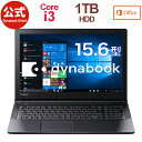 【7月下旬】【売れ筋商品】東芝 dynabook AZ35/MB(PAZ35MB-SEF)(Windows 10/Office Home & Business 2019/15.6型 HD /Core i3-8130U /DVDスーパーマルチ/1TB/ブラック)