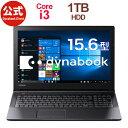 東芝 dynabook AZ35/MB(PAZ35MB-SNG)(Windows 10/Officeなし/15.6型 HD /Core i3-8130U /DVDスーパーマルチ/1TB/ブラック)