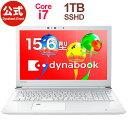 東芝 dynabook AZ65/GW(PAZ65GW-BNP)(Windows 10/Officeなし/15.6型ワイド(16:9) FHD 高輝度・高色純度・広視野角 /Core i7-8550U /ブルーレイ/1TBSSHD/リュクスホワイト)