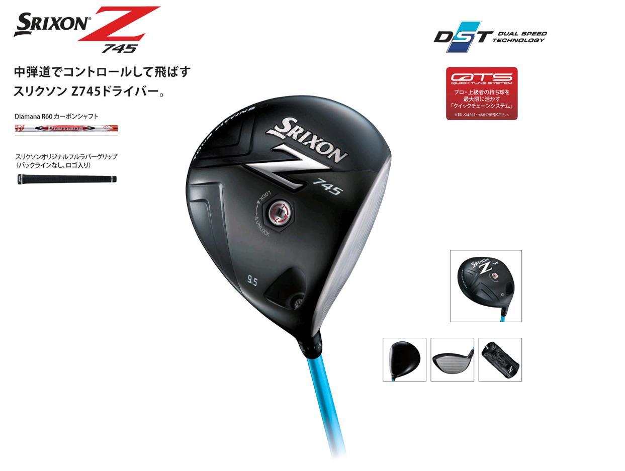 【新品】ダンロップ スリクソン Z745 ドライバー 9.5度 ディアマナ R60 Sフレックス 日本正規品 メーカーカスタム品 カスタムシャフト装着モデルがお求め安くなりました。