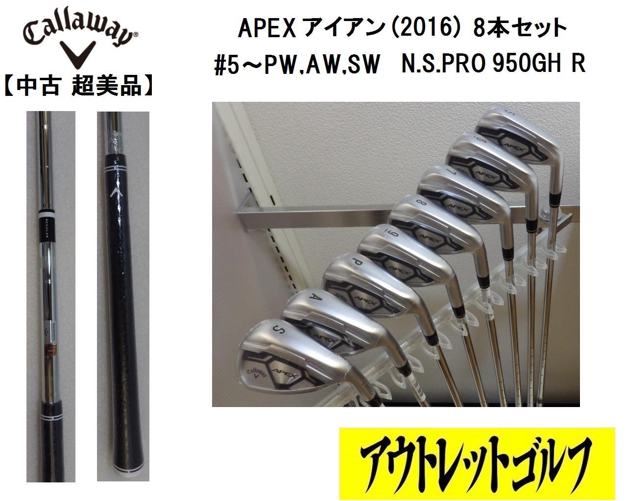【 超美品】キャロウェイ APEX(2016) #5~SW 8本セット N.S.PRO950GH R 日本正規品(111703002072) 大人気のアイアンセットが大特価!