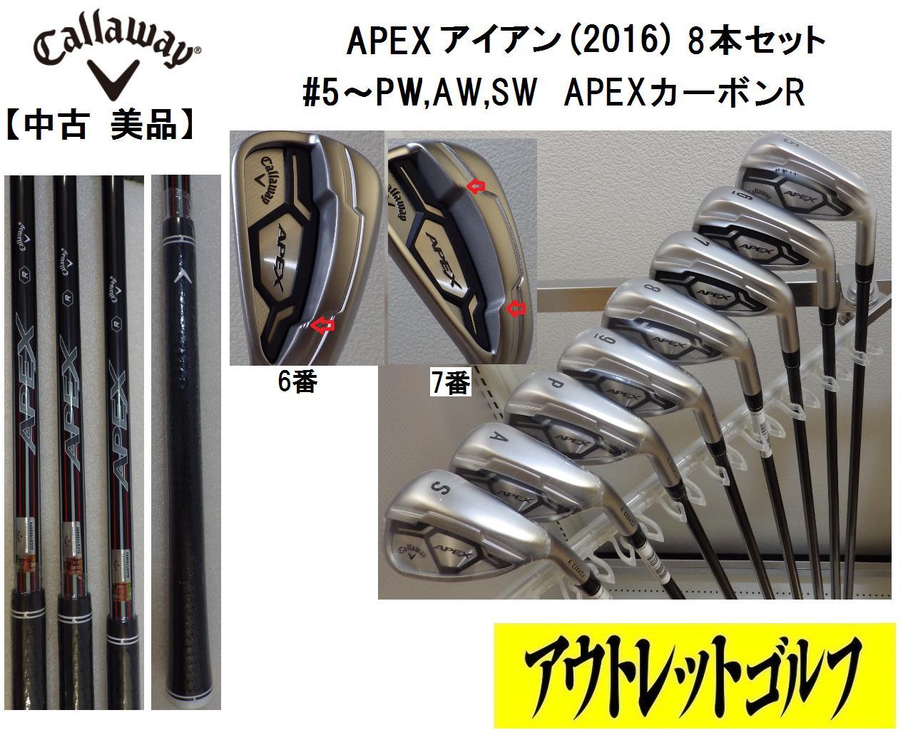 【 美品】キャロウェイ APEX(2016) #5~SW 8本セット APEXカーボンシャフト R 日本正規品(1117030020034)67 大人気のアイアンセットが大特価!