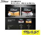 【新品】タイトリスト PRO V1 & PRO V1x ゴルフボール 1ダース 2013年発売モデル 日本国内正規品