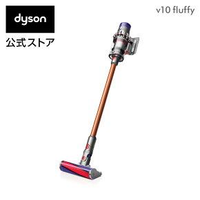 ダイソン Dyson Cyclone V10 Fluffy サイクロン式 コードレス掃除機 dyson SV12FF 2018年モデル