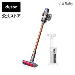 【期間限定】6/4 20___00-6/11 01___59まで!【直販限定 フロアドック(別送)付セット】<strong>ダイソン</strong> Dyson Cyclone V10 Fluffy サイクロン式 <strong>コードレス</strong><strong>掃除機</strong> dyson SV12FF 2018年モデル