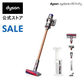 【期間限定】4日20:00-8日23:59まで!【直販限定 フロアドック(別送)付セット】ダイソン Dyson Cyclone V10 Fluffy サイクロン式 コードレス掃除機 dyson SV12FF 2018年モデル