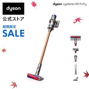 31%OFF【期間限定価格】25日23:59まで!ダイソン Dyson Cyclone V10 Fluffy サイクロン式 コードレス掃除機 dyson SV12FF 2018年モデル【フロアドックセットではありません】